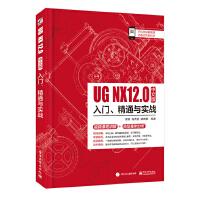 UG NX 12中文版入�T、精通�c����