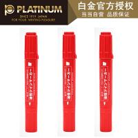 Platinum白金 CPM-150/红色(3支装)10色可选大双头记号笔进口墨水快干办公不可擦物流笔儿童小学生绘画涂