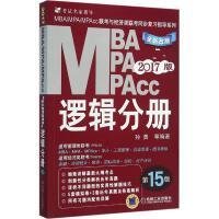 MBA、MPA、MPAcc联考与经济类联考同步复习指导系列(全新改版,第15版)逻辑分册 孙勇 等 编著