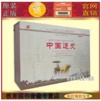正版包发票 中国通史 领导干部珍藏版(120盘DVD-ROM)348集超大型历史纪录片视频光盘影碟片 正规机打增值税普