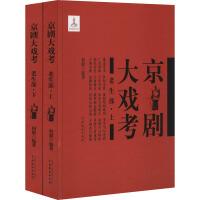 京剧大戏考 老生部(全2册) 中国戏剧出版社