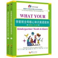 学前班全科核心知识英语读本:全2册〔What Your Kindergartner Needs to Know:原版引