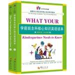 """学前班全科核心知识英语读本:全2册〔What Your Kindergartner  Needs to Know:原版引进,中文注解〕(一套让家长惊呼""""这才是我想让孩子学的英语""""的教材!本册适合拥有1200个英语词汇基础的孩子)"""