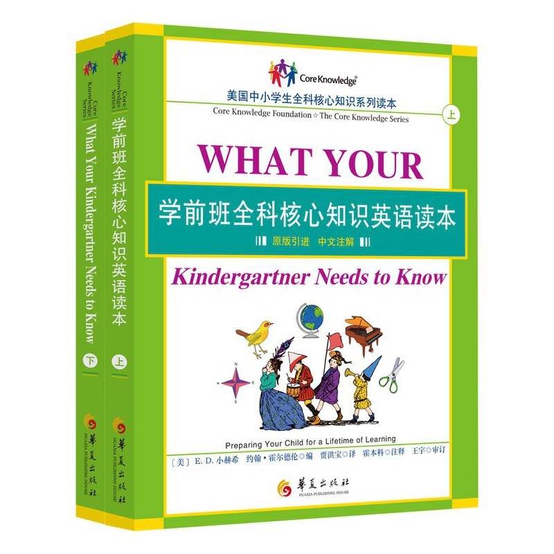 """学前班全科核心知识英语读本:全2册〔What Your Kindergartner  Needs to Know:原版引进,中文注解〕(一套让家长惊呼""""这才是我想让孩子学的英语""""的教材!本册适合拥有1200个英语词汇基础的孩子) 本社网站提供配套选读音频下载服务"""