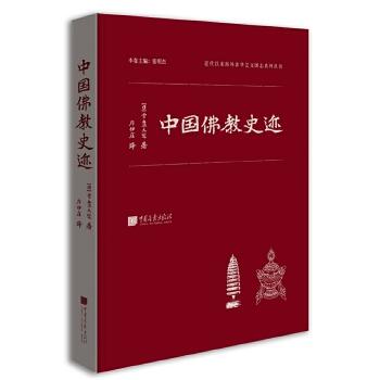 中国佛教史迹(pdf+txt+epub+azw3+mobi电子书在线阅读下载)