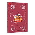 中国科技史话丛书——建筑史话