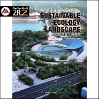 可持续发展生态景观 雨洪管理 海绵城市规划 生态湿地滨水雨水公园水敏性景观环境设计 书籍