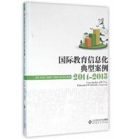 国际教育信息典型案例(2014―2015)