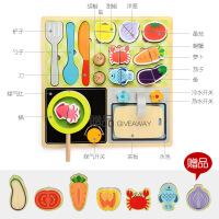 木质拼图儿童切水果玩具女孩厨房切切看男孩过家家切切乐烧烤套装