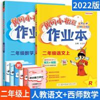 2019新版 黄冈小状元二年级上作业本 小学二年级人教版语文+数学西师版全套2本单元测试考试卷子 同