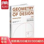设计几何学(畅销纪念版):发现黄金比例的永恒之美 港台原版设计
