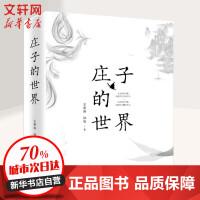 【2019中国好书】庄子的世界 中华书局