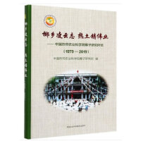 椰乡凌云志 热土铸伟业―中国热带农业科学院椰子研究所志(1979―2019)