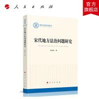 宋代地方法治问题研究(国家社科基金丛书―历史)