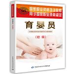 育婴员(初级)――国家职业资格培训教程(培养资优宝宝!教程根据国家题库编写)