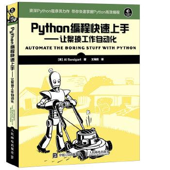 Python编程快速上手 让繁琐工作自动化(Python3编程从入门到实践 新手学习必备用书)Python3编程从入门到实践美亚畅销Python编程入门图书 Python3实战指南 带你快速实现Python高效编程