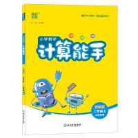 21秋小学数学计算能手 2年级上(苏教版*江苏专用)