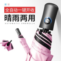 全自动太阳伞 三折遮阳伞创意男女士折叠晴雨伞