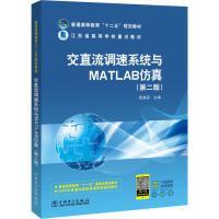 交直流调速系统与MATLAB仿真(第2版) 中国电力出版社