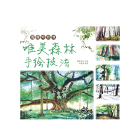 浪漫水彩课――唯美森林手绘技法