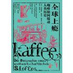 全球上瘾:咖啡如何搅动人类历史