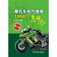 摩托车电气维修1000个怎么办(第二版)