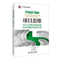 项目管理经典译丛:项目思维――为什么优秀的项目经理会做出糟糕的项目决策