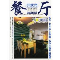 开放式餐厅/百姓装修.(45).餐厨卫浴设计系列
