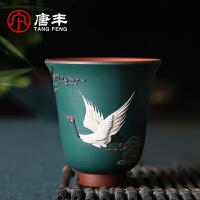 唐丰紫砂茶杯浮雕松针仙鹤品茗杯家用复古建盏礼盒装主人杯