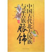【二手旧书8成新】国古代北方民族与蒙古族服饰 王瑜 北京图书馆出版社 9787501335060