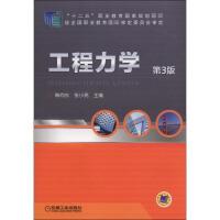 工程力学 第3版 机械工业出版社