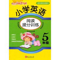 开创 小学英语 阅读提分训练 5年级