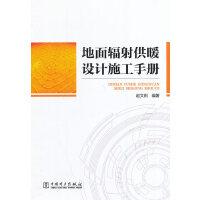 地面辐射供暖设计施工手册