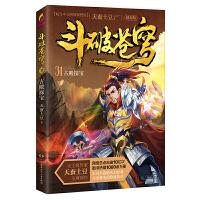 斗破苍穹(精编版)31古殿探宝
