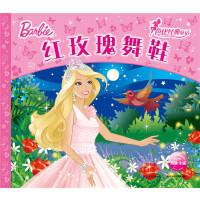 芭比经典童话:红玫瑰舞鞋