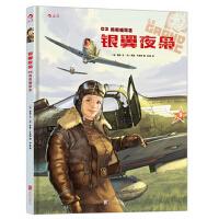 """银翼夜枭02:莉莉娅同志:关于战争、人性和爱情的欧洲漫画、纳粹德军飞行员与苏联红军女飞行员之间的惺惺相惜、忠实还原""""二"""