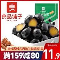 良品铺子 香卤铁蛋(五香味)128g*1袋 休闲零食特产办公室零食小吃卤香卤蛋