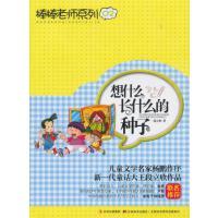 现货【3本包邮】 棒棒老师系列2: 想什么长什么的种子 段立欣的书 阅读 文学书儿童 暑假阅读书籍三四年级