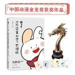 破耳兔:你不完美的样子也很好(2019年度中国动漫金龙奖获奖作品。我们都是不完美的存在,相信我,你不完美的样子也很好。