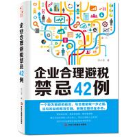 企业合理避税禁忌42例 张小雪 9787515809328 中华工商联合出版社