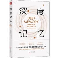 深度记忆 如何有效记忆你想记住的一切 天津人民出版社