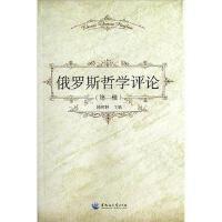 【二手旧书8成新】俄罗斯哲学评论(第辑) 陈树林 9787811294842