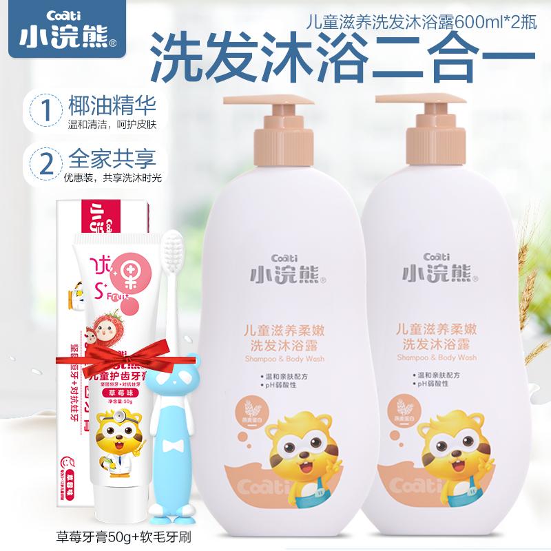 小浣熊洗沐合一儿童宝宝婴儿沐浴露洗发水600ml*2瓶 送儿童洗漱牙膏牙刷套装