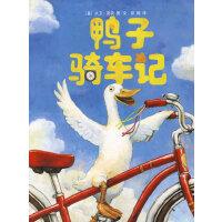 鸭子骑车记