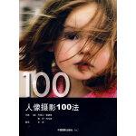 人像摄影100法