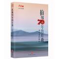 拾掇70年的片段:我和我的祖国 献给新中国成立70周年 团购电话4001066666转6