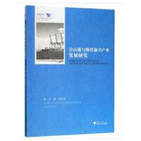 自由港与海洋新兴产业发展研究