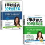 桥本甲状腺炎90天治疗方案+桥本甲状腺炎90天营养方案