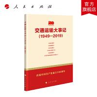 交通运输大事记(1949―2019)