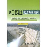 水工混凝土耐久性的研究和应用